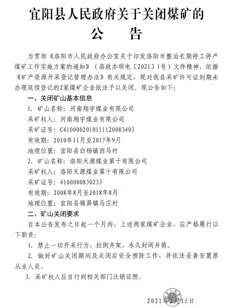 宜阳县人民政府关于关闭煤矿的公告2021.3.15.jpg